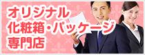 オリジナル化粧箱・パッケージ専門店